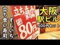 大阪駅ビル立ち食い寿司【すしいち】500円で幸せ気分♪