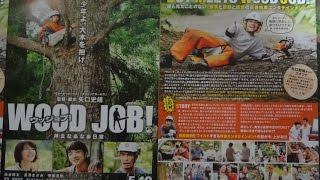 WOOD JOB!〜神去なあなあ日常〜 2014 映画チラシ 2014年5月10日公開 【...