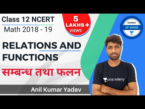 Relations And Functions Class 12 ( सम्बन्ध तथा फलन ) NCERT Math 2018 - 19 In Hindi
