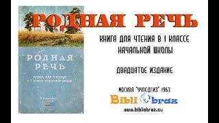Скачать 1 Родная речь 1963 Соловьева