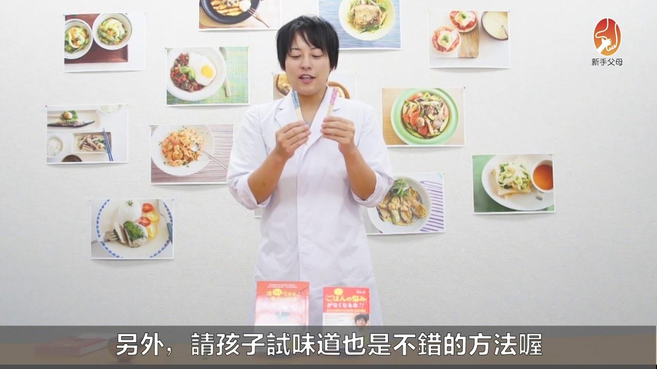 日本超人氣營養師傳授《讓孩子吃光光的魔法料理課》