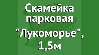 Скамейка парковая Лукоморье, 1,5м обзор 8699 бренд производитель