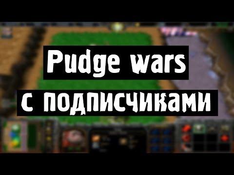 видео: pudge wars с подписчиками [Карты warcraft 3]