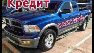 Авто в кредит, FL, USA(Как покупал RAM1500., 2016-11-17T00:58:54.000Z)