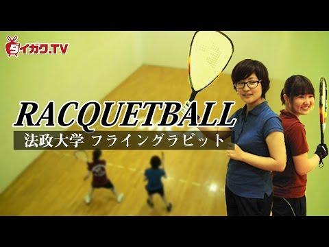 あなたの知らない大学スポーツの世界 ~ラケットボール~