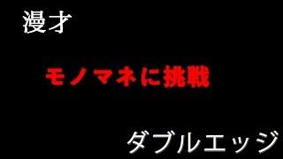 漫才「モノマネに挑戦」 【ダブルエッジ】 □田辺日太 1967年6月23日 趣...