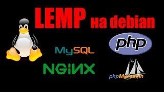 Настройка LEMP (Linux - Nginx - Mysql - PHP) на Debian 8.8 в подробностях.