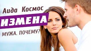 Измена мужа. Советы астропсихолога. Почему мужчины изменяют ...| Аида Космос