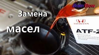 Замена масел Honda Accord 7