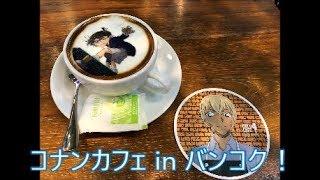 コナンカフェ イン バンコク 行ってきた Detective CONAN CAFE in Bangkok コナンカフェ 検索動画 15