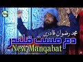 Download DAM MAST QALANDAR - RIZWAN QADRI - OFFICIAL HD  - HI-TECH ISLAMIC MP3 song and Music Video