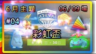 【Pokémon GO】06/09 彩虹盃#04 - ( 與King大 對戰 ) - 超級聯盟PVP對戰 - 花博色彩繽紛 旗開得勝 - 台北中山大同群組 - 個人紀錄
