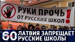 60 минут. В Латвии запрещают русские школы. От 23.01.18