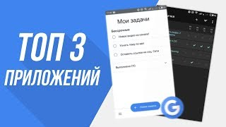ТОП-3 КЛАССНЫХ 💥 программы для  Android из Google Play