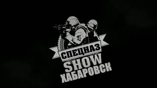 Операция День рождения СпецНаз Шоу Хабаровск