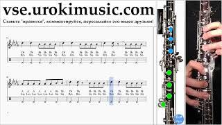 Как играть на гобое Imagine Dragons - Whatever It Takes Табы um-i821