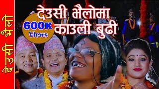 New Tihar Song - Deusi Bhailo - Shiva Prasad Devkota Ft.Kauli Budhi - Deusi Bhailo Song 2075