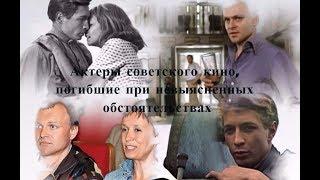 Загадочная гибель актеров советского кино