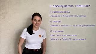 Урок 5 , неделя 1 - Курс Агент TEAMSHOP. Начало обучения своих первых Агентов