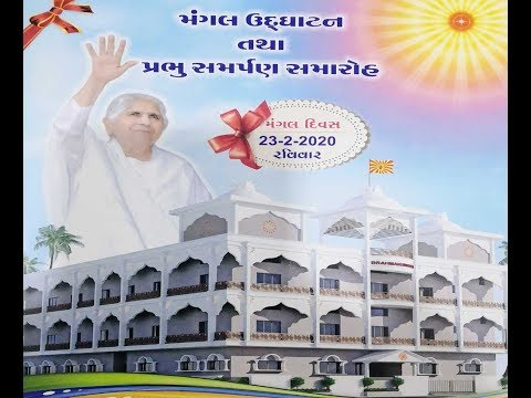 LIVE: Mangal Udghatan & Samarpan Samaroh | Amreli, Gujarat | 23-02-2020