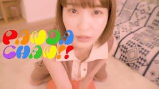 岸洋佑 /パンダちゃん【MV】