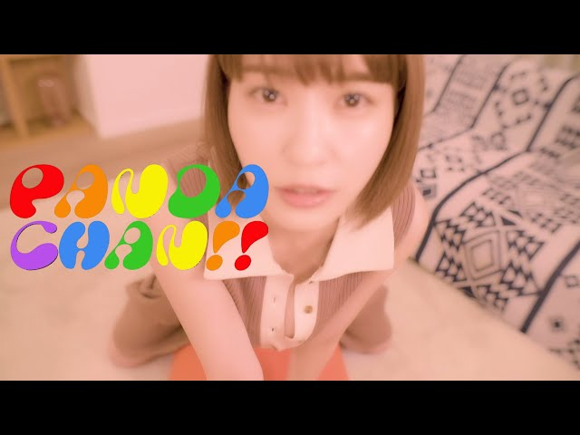 岸洋佑「パンダちゃん」MV
