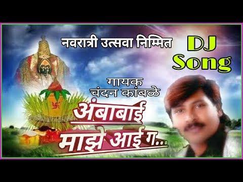 Ambabai Majhe Aai G    Devi Geet  Chandan Kamble