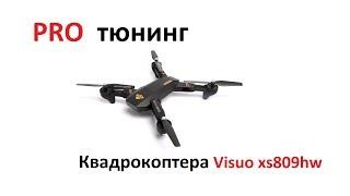 Правильный PRO тюнинг квадрокоптера visuo xs809hw