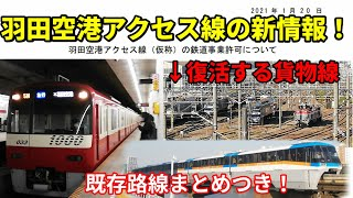 【羽田空港へ新たな路線!】JR羽田空港アクセス線 新情報 + 既存アクセス路線まとめ!