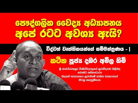 Private Medical Education in Sri Lanka -  Ven. Dambara Amila Thero