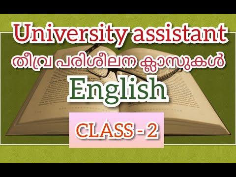 University assistant theevraparisheelana classukal, English  CLASS - 2