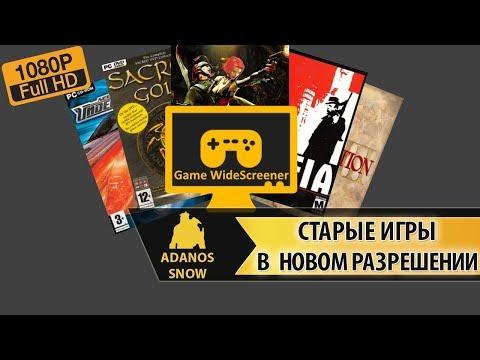 Game WideScreener ► Старые игры в новом разрешении