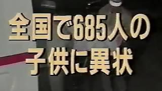1997.12.16 ポケモンパニック