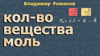 химия КОЛИЧЕСТВО ВЕЩЕСТВА 8 класс МОЛЬ молярная масса