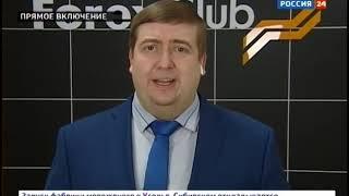 Выпуск «Вести 24» 18.01.2019 (20:00)
