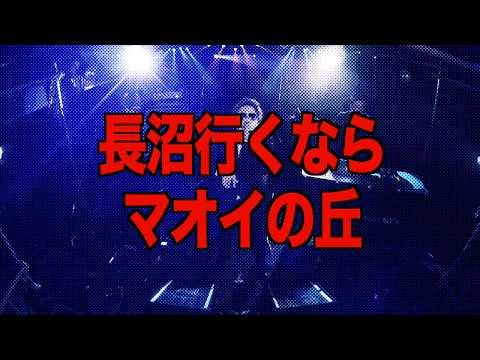 HAMBURGER BOYS「長沼」リリックビデオ