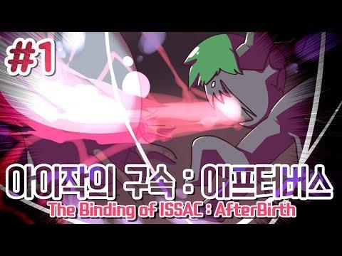 아이작의 구속 애프터버스(The Binding Of Isaac: Afterbirth) : 이거 완전 꿀조합 아님? -1