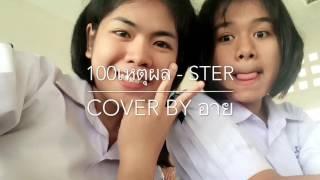 100เหตุผล - Ster   COVER BY อาย