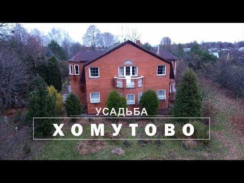 Дом в Хомутово (Западный) 17 км. от Иркутска - YouTube