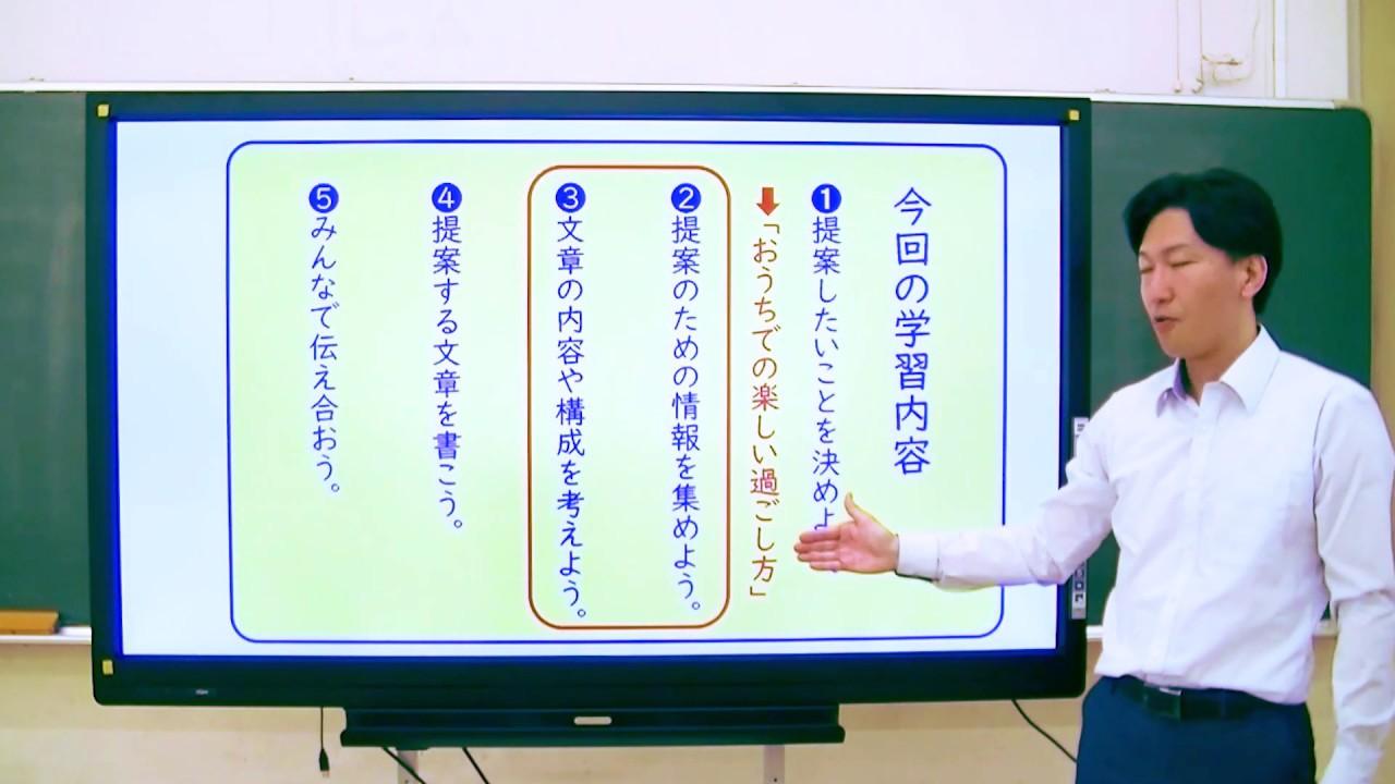 授業「提案する文章の内容や構成を考えよう」|国語|小5・小6|群馬 ...