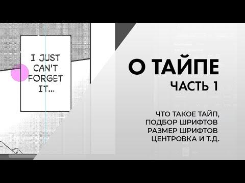 О ТАЙПЕ ЧАСТЬ 1 | ПЕРЕВОД МАНГИ