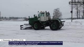УГХ расчищает площадку у Кузнецкого моста для проведения рыбалки на призы