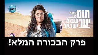 תום יער עושה את שביל ישראל - פרק 1 המלא