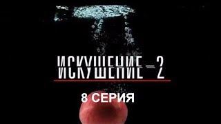 Искушение 2 сезон - 8 серия | Интер - Премьера!