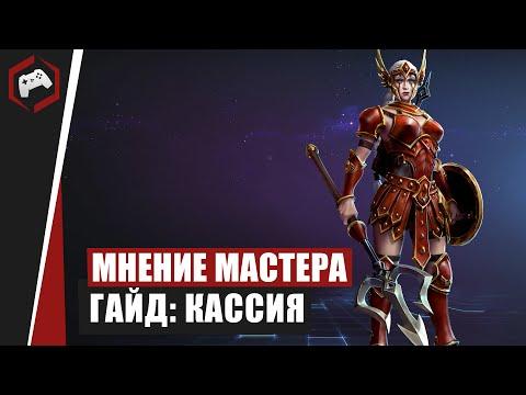 видео: МНЕНИЕ МАСТЕРА: «immortalized» (Гайд - Кассия) | heroes of the storm