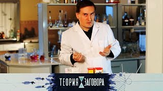 Химия и жизнь. Теория заговора. Выпуск от 02.02.2019