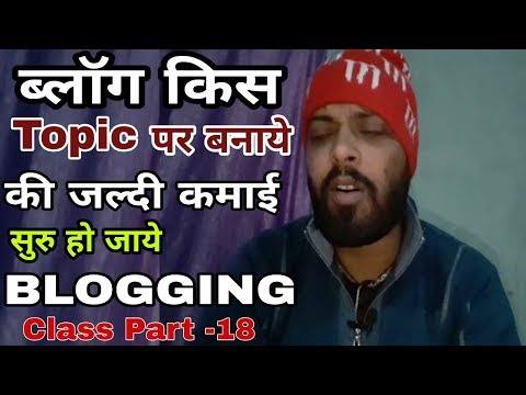 How to Start Successful Blogging Career Best Blog Tips in Hindi Urdu