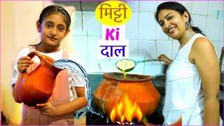 मिटटी की दाल - देसी स्वाद  of India | #MagikKitchen #Foodvlog #MyMissAnand #CookWithNisha