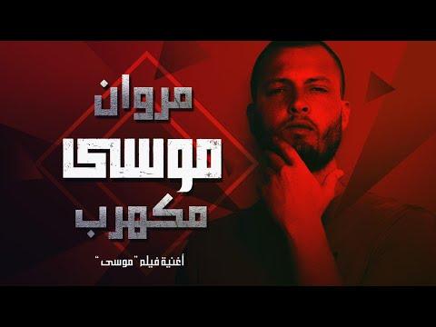 Mousa - Marwan Moussa | موسى - مروان موسى