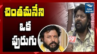 చింతమనేని ఓ పురుగు GV Sudhakar Naidu Fires on MLA Chintamaneni Prabhakar | Pawan Kalyan | New Waves